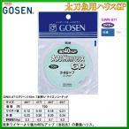 ゴーセン  太刀魚用ハリスGP  48×7  10m  グリーン  GWN-871  波止用 Я