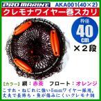 送料無料  HA  クレモナワイヤー巻  スカリ  AKA001  40cm×2段  網:赤茶  フロート:オレンジ |