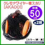 送料無料  HA  クレモナワイヤー巻  スカリ  AKA001  50cm×2段  網:ブラック  フロート:オレンジ |