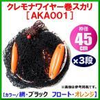 送料無料  HA  クレモナワイヤー巻  スカリ  AKA001  45cm×3段  網:黒 / フロート:オレンジ  