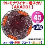 送料無料  HA  クレモナワイヤー巻  スカリ  AKA001  45cm×3段  網:赤茶 / フロート:オレンジ |