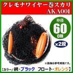 送料無料  HA  クレモナワイヤー巻  スカリ  AKA001  60cm×2段  網:黒 / フロート:オレンジ |