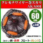 送料無料  HA  クレモナワイヤー巻  スカリ  AKA001  60cm×2段  網:赤茶 / フロート:オレンジ |
