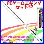 HA  プロマリン  CB PEゲームエギングセットSP  80  2.40m  リール付  ロッド  ルアーセット竿  浜田商会  *7 !