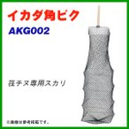 HA  イカダ角ビク  AKG002  42×120cm  浜田商会
