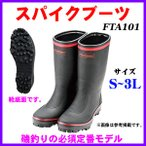 HA  スパイクブーツ  FTA101  3L ( 28〜28.5cm )  ЯN