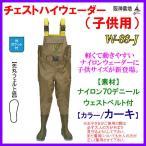 阪神素地  チェストハイ ウェーダー ( 子供用 )  ( 先丸 フェルト底 )  W-88-J  カーキ  22cm !