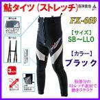 阪神素地  鮎タイツ  ( ストレッチ )  FX-669  ブラック  LB !
