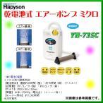 ハピソン  乾電池式 エアーポンプ ミクロ  YH-735C