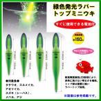 ハピソン  (旧・パナソニック)  緑色発光  ラバートップミニウキ  (電気ウキ)  YF-8624 |