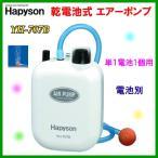 ハピソン   乾電池式 エアーポンプ  YH-707B ( 旧パナソニック商品 ) |