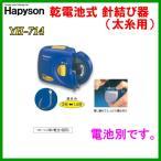 ハピソン   乾電池式針結び器  太糸用  YH-714  ( 旧パナソニック商品 ) |
