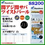 ハヤブサ  関アジ関サバ ツイストパール  SS200  鈎3号  ハリス3号  幹糸5号  5個セット (1枚に付⇒¥514) 船用  ( 定形外可 ) *6