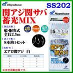 ハヤブサ  関アジ関サバ 蓄光MIX  SS202  鈎4号  ハリス4号  幹糸6号  5個セット (1枚に付⇒¥514) 船用  ( 定形外可 ) *6