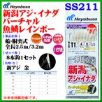 ハヤブサ  新潟アジ・イナダ バーチャル魚鱗レインボー  SS211  鈎9号  ハリス2号  幹糸4号  5個セット (1枚に付⇒¥492) 船用  ( 定形外可 ) *6