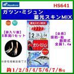 ハヤブサ  ガツン・ミジュン 蓄光スキンMIX  HS641  鈎 4号  ハリス3号  10個セット (1枚に付⇒¥325) 堤防用  ( 定形外可 )