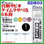 ハヤブサ  真鯛サビキ ケイムラサバ皮6本鈎  SD803  鈎7号  ハリス3号  幹糸5号  5個セット (1枚に付⇒¥356) 船用  ( 定形外可 ) *6
