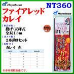 ハヤブサ  ファイアレッドカレイ  NT360  鈎12号  ハリス4号  5個セット  投げ釣り用  ( 定形外可 )