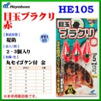 ハヤブサ  目玉ブラクリ 赤  HE105  オモリ10号  鈎13号 (入数2)  10個セット  堤防・岸釣り用  ( 定形外可 ) *6