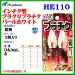 ハヤブサ  インチク型ブラクリ ブラチク パールホワイト  HE110  オモリ2号  鈎2号  10個セット  堤防・岸釣り用  ( 定形外可 ) *6