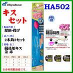 ハヤブサ  キスセット  HA502  サイズM  オモリ5号  鈎8号  ハリス2号  5個セット  堤防・岸釣り用  ( 定形外可 ) *6