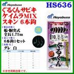 ハヤブサ  ぐるくんサビキ ケイムラMIXスキン 6本鈎  HS636  鈎8号  ハリス8号  幹糸10号  5個セット (1枚に付⇒¥280) 船用  ( 定形外可 ) *6