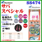 ハヤブサ  サバスペシャル SS474 針M  ハリス22号  幹糸35号  5個セット (1枚に付⇒¥499)  船用  ( 定形外可 ) *6