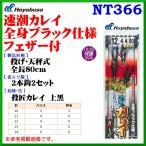ハヤブサ  速潮カレイ 全身ブラック仕様 フェザー付  NT366  鈎11号  ハリス4号  5個セット  投げ釣り用  ( 定形外可 )