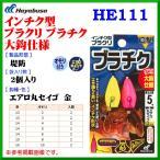 ハヤブサ  インチク型ブラクリ ブラチク大鈎仕様  HE111  オモリ2号  鈎13号  10個セット  堤防・岸釣り用  ( 定形外可 ) *6