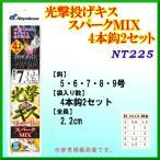 ハヤブサ  光撃投げキス スパークMIX 4本鈎2セット  NT225  9号  10個セット  堤防・岸用  ( 定形外可 )