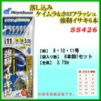 ハヤブサ  落し込み ケイムラ&ホロフラッシュ 強靭イサキ6本  SS426 鈎 11号 ハリス16号 5個セット 船用 ( 定形外可 )