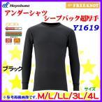 ハヤブサ  レイヤーテック  アンダーシャツシープバック超厚手  Y1619  ブラック  L  ( 定形外可 )   *5