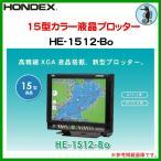 ホンデックス ( HONDEX )  15型  カラー液晶プロッター  HE-1512-Bo  DGPS仕様  プロッター  *6 !