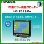 ホンデックス ( HONDEX )  15型  カラー液晶プロッター  HE-1512-Bo  GPS仕様  プロッター  *6 !