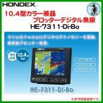 ホンデックス ( HONDEX )  10.4型 カラー液晶 プロッターデジタル魚探  HE-7311-Di-Bo ( 600W ) GPS内蔵仕様  魚群探知機 !6
