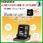 ホンデックス ( HONDEX )  4.3型 ワイドカラー液晶 ポータブル魚探  PS-500C バリューセット  魚群探知機  !6