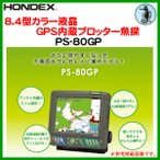 ホンデックス ( HONDEX )  8.4型 カラー液晶 GPS内蔵 プロッター魚探  PS-80GP  魚群探知機  !