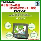 ホンデックス ( HONDEX )  8.4型 カラー液晶 GPS内蔵 プロッター魚探  PS-80GP  魚群探知機  !6