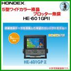 ホンデックス ( HONDEX )  5型 ワイドカラー液晶 プロッター魚探  HE-601GPII ( HE-601GP2 )  GPS内蔵仕様  魚群探知機   !