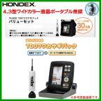 ホンデックス ( HONDEX )  4.3型 ワイドカラー液晶 ポータブル魚探  PS-500C TD07 ワカサギパック バリューセット  魚群探知機  !6