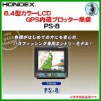 ホンデックス ( HONDEX )  8.4型 カラー液晶 ( LCD ) GPS内蔵 プロッター魚探  PS-8  魚群探知機  !6