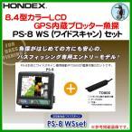 ホンデックス ( HONDEX )  8.4型 カラー液晶 ( LCD ) GPS内蔵 プロッター魚探  PS-8 WSセット ( ワイドスキャンセット )  魚群探知機  !6