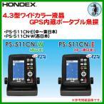 ホンデックス ( HONDEX )  GPS内蔵 ポータブル魚探 PS-511CN-E ( 中〜東日本 )  魚群探知機  ( 2016年 4月新製品 )  !6