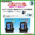 ホンデックス ( HONDEX )  GPS内蔵 ポータブル魚探 PS-511CN-E ( 中〜東日本 ) 電源コード 架台セット  魚群探知機  ( 2016年 4月新製品 )  !6