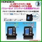 ホンデックス ( HONDEX )  GPS内蔵 ポータブル魚探 PS-511CN-W ( 西日本 ) バリューセット  魚群探知機  ( 2016年 4月新製品 )  !6