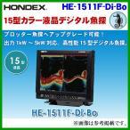 ホンデックス ( HONDEX )  15型カラー液晶デジタル魚探  HE-1511F-Di-Bo  5KW  魚群探知機  ( 2018年 4月新製品 )