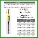 ヒロミ産業  電気ウキ  e-トビコン  サイズ 3号  送料無料