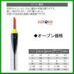 ヒロミ産業  重心移動ウキ  トビコン・遠投  サイズ 0.8号  ( 定形外可 )  ◎