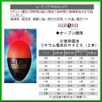 ヒロミ産業  電気ウキ  e-ドングリV6  レッド  サイズ 0号  送料無料