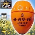 ヒロミ産業  電気ウキ  e-遠投 V6  レッド  サイズ 4号  送料無料